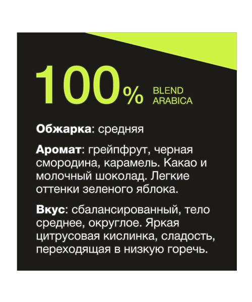 coffee_cl_blend_100
